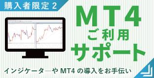 MT4ご利用サポート